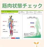 筋肉状態チェック